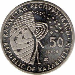 "Монета ""Союз-Аполлон"""