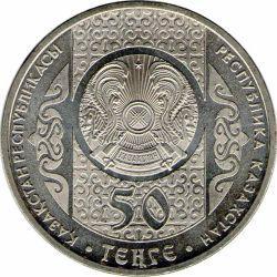 """Монета """"Создание новой семьи"""""""