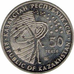 """Монета """"Первый искусственный спутник Земли"""""""