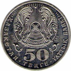 "Монета ""Толеу Басенов"""
