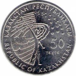 """Монета """"Космический аппарат Венера-10"""""""