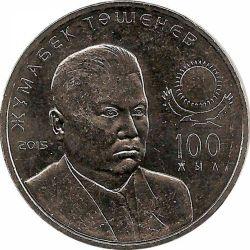 "Монета ""Жумабек Ташенев"""