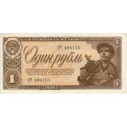 Купюра 1 рубль 1938 года