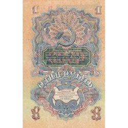 Купюра 1 рубль 1947 года