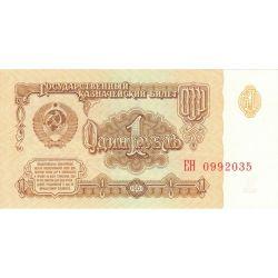 Купюра 1 рубль 1961 года