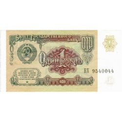 Купюра 1 рубль 1991 года