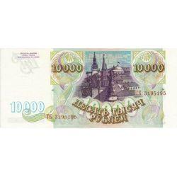 Купюра 10000 рублей 1993 года