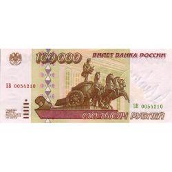 Купюра 100000 рублей 1995 года
