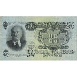 Купюра 25 рублей 1947 года