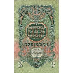 Купюра 3 рубля 1947 года