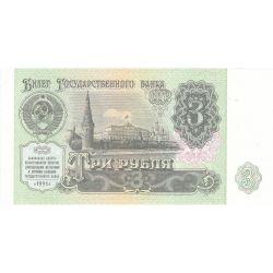 Купюра 3 рубля 1991 года