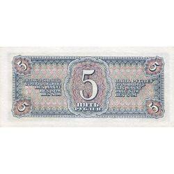 Купюра 5 рублей 1938 года