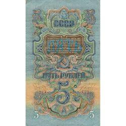 Купюра 5 рублей 1947 года