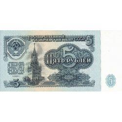 Купюра 5 рублей 1961 года