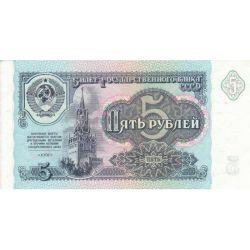 Купюра 5 рублей 1991 года