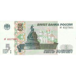 Купюра 5 рублей 1997 года