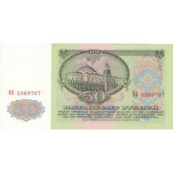 Купюра 50 рублей 1961 года