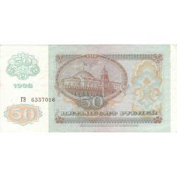 Купюра 50 рублей 1992 года