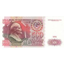 Купюра 500 рублей 1991 года