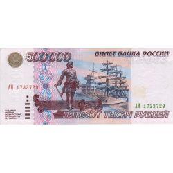 Купюра 500000 рублей 1995 года