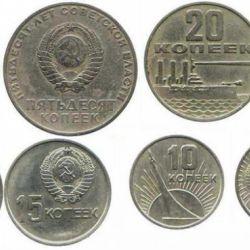 """Набор монет """"50 лет Октября"""""""