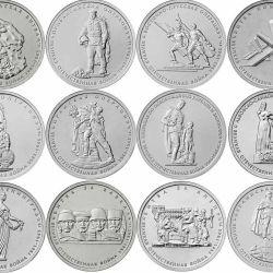 Набор монет 70 лет Победы (18 штук)