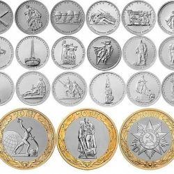 Набор монет 70 лет Победы (21 штука)