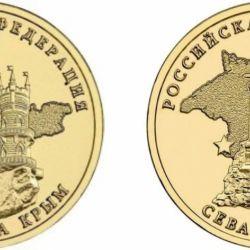 """Набор монет """"Крым и Севастополь"""""""