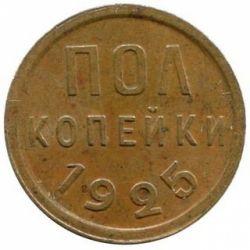 Монета полкопейки 1925 года