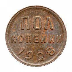 Монета полкопейки 1928 года